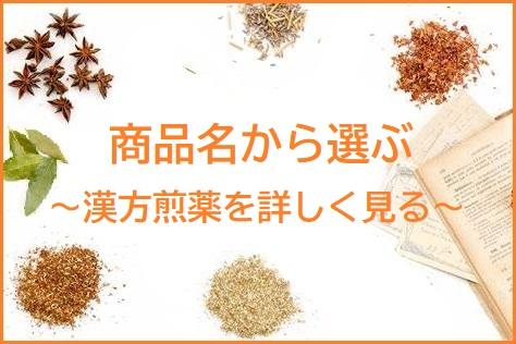漢方を商品名から探す 福岡市赤坂漢方薬店